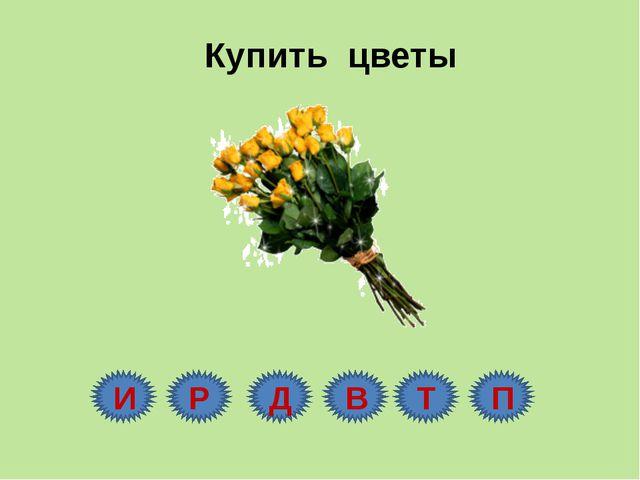 Купить цветы И Р Д В Т П