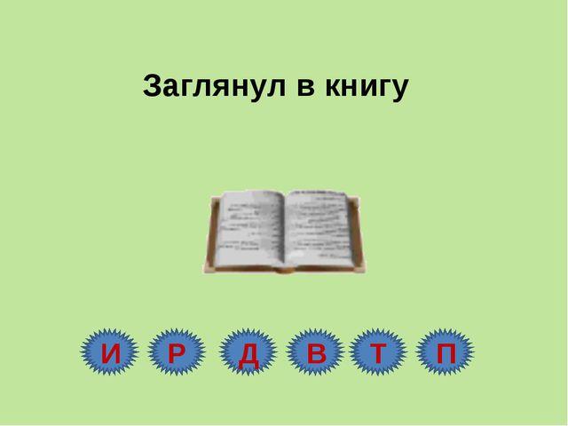 Заглянул в книгу И Р Д В Т П