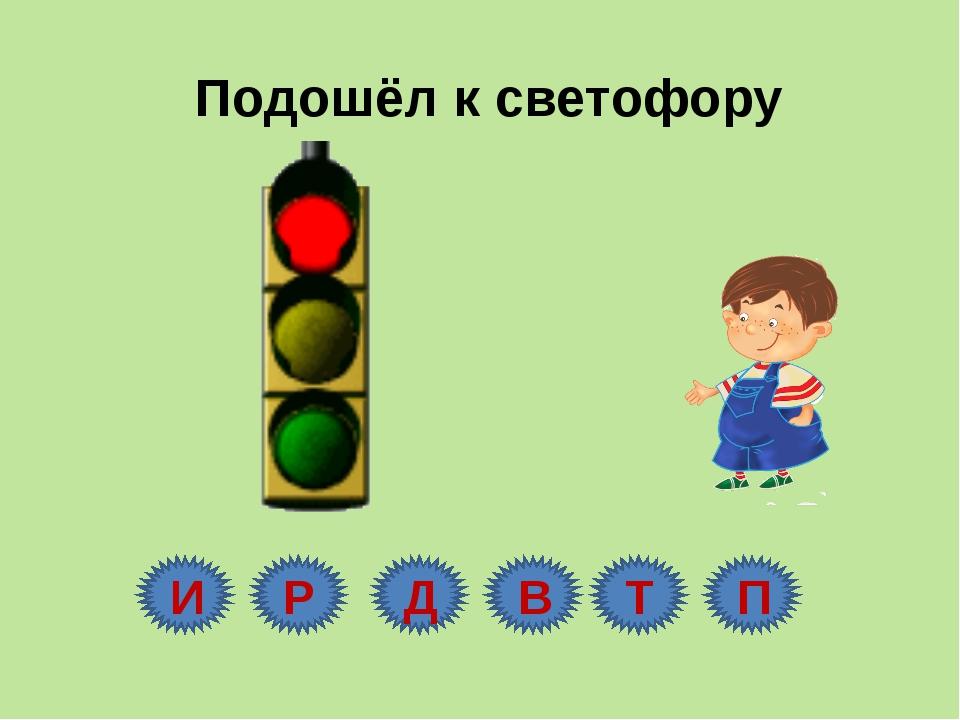 Подошёл к светофору И Р Д В Т П