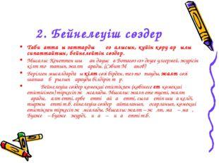 2. Бейнелеуіш сөздер Табиғаттағы заттардың қозғалысын, күйін көру арқылы сипа