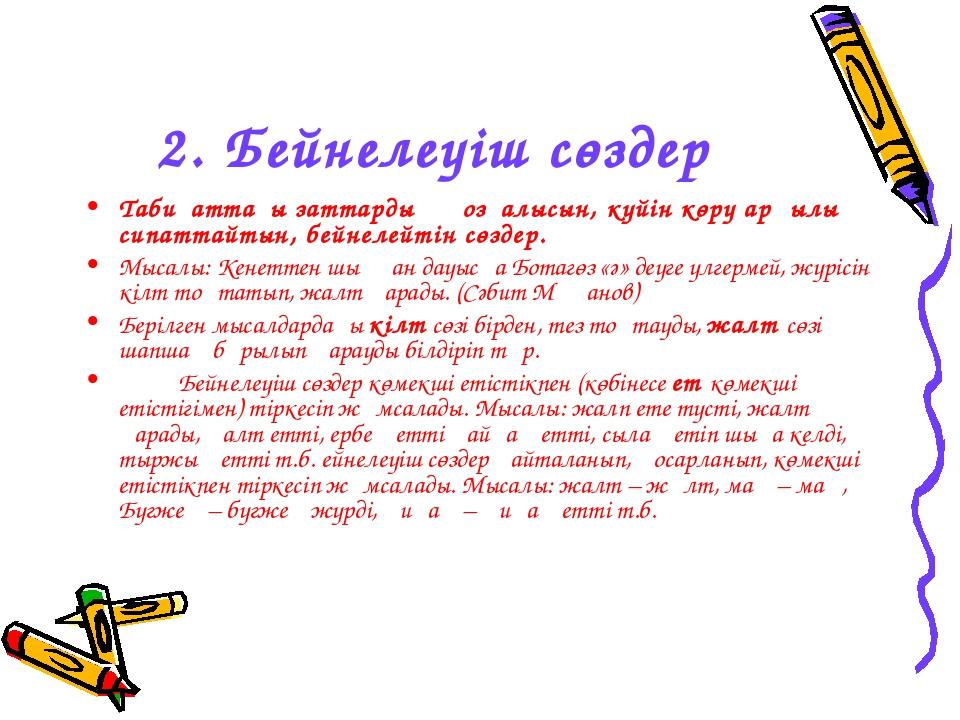 2. Бейнелеуіш сөздер Табиғаттағы заттардың қозғалысын, күйін көру арқылы сипа...