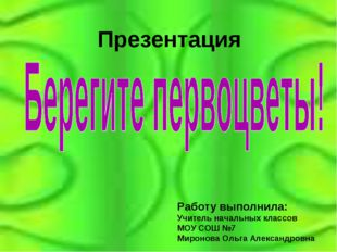 Презентация Работу выполнила: Учитель начальных классов МОУ СОШ №7 Миронова О