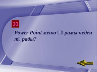 30 Power Point меню құрамы неден тұрады?