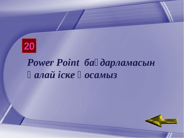 20 Power Point бағдарламасын қалай іске қосамыз