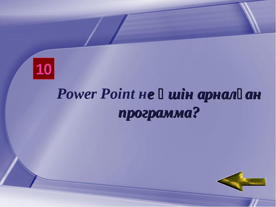 10 Power Point не үшін арналған программа?