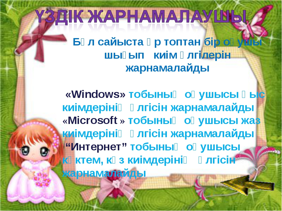 Бұл сайыста әр топтан бір оқушы шығып киім үлгілерін жарнамалайды «Windows» т...