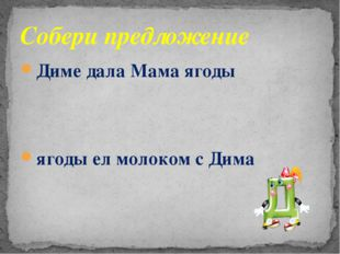 Диме дала Мама ягоды ягоды ел молоком с Дима Собери предложение