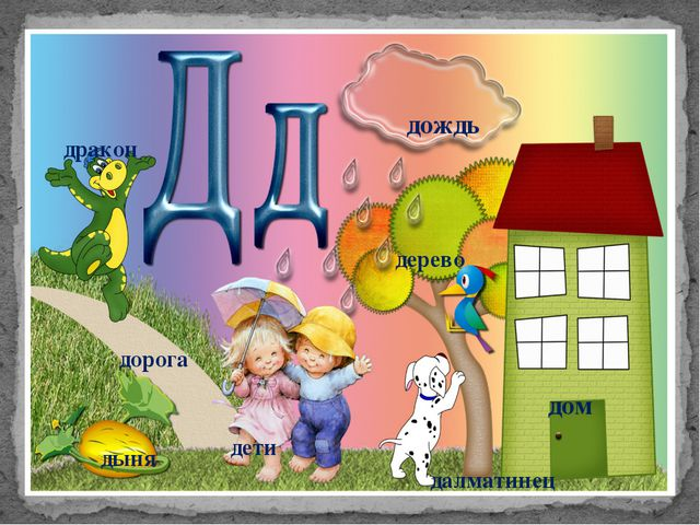 дождь дерево дом дыня дети дорога дракон далматинец