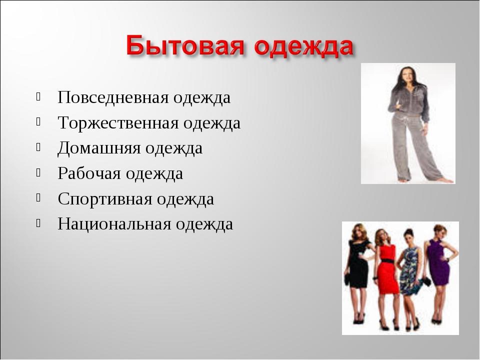 Повседневная одежда Торжественная одежда Домашняя одежда Рабочая одежда Спорт...