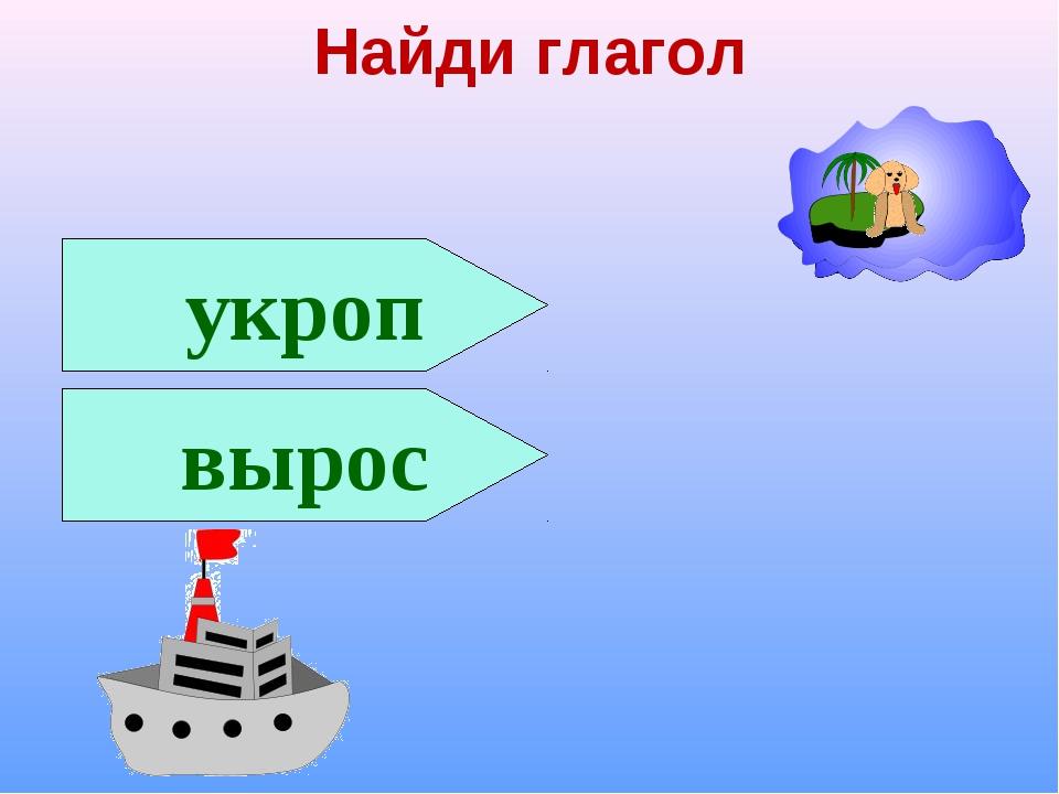 Найди глагол укроп вырос