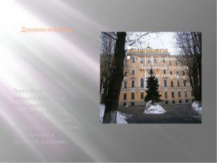 Духовная академия.  Через 10 лет после закладки монастыря была открыта типо