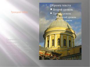 Троицкий собор Троицкий собор Алексанро-Невской лавры, построенный в 1776-179
