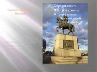 Памятник Александру- Невскому В 2002 на площади перед лаврой открыт конный па