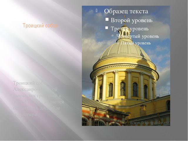 Троицкий собор Троицкий собор Алексанро-Невской лавры, построенный в 1776-179...