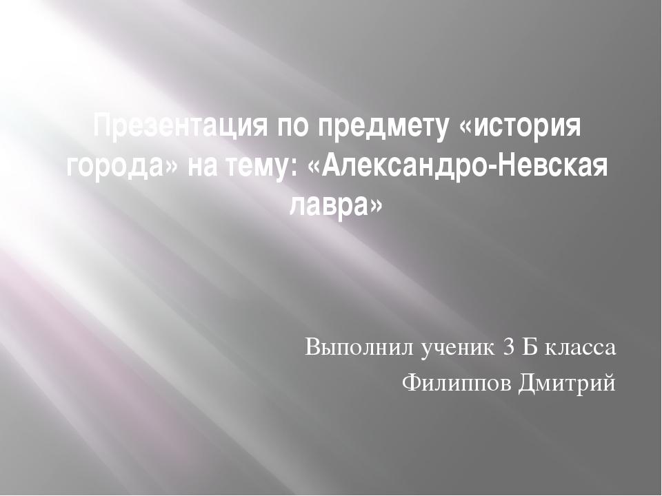 Презентация по предмету «история города» на тему: «Александро-Невская лавра»...