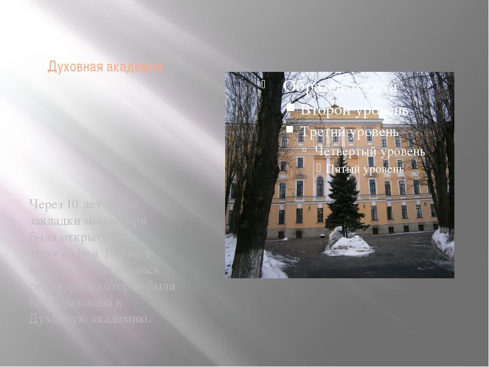 Духовная академия.  Через 10 лет после закладки монастыря была открыта типо...