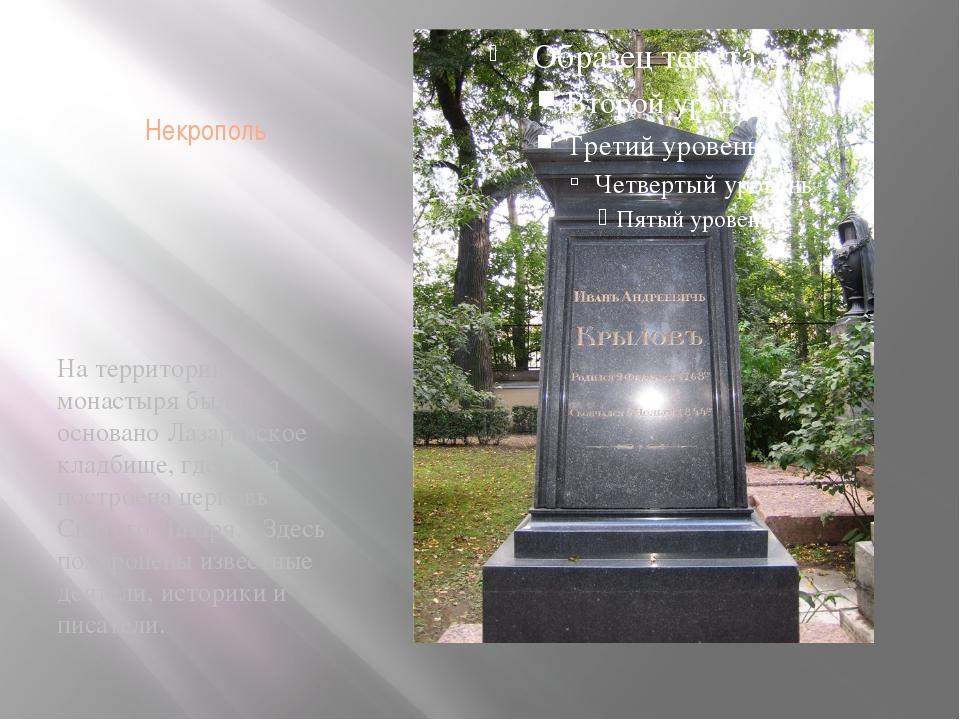 Некрополь На территории монастыря было основано Лазаревское кладбище, где был...