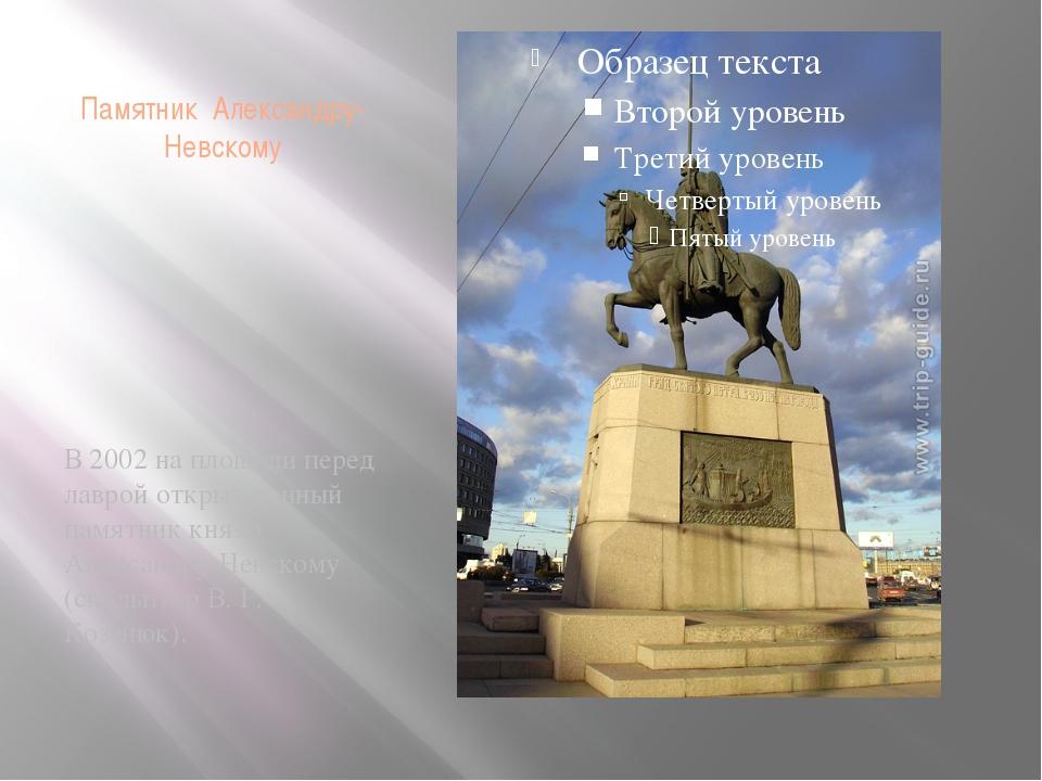Памятник Александру- Невскому В 2002 на площади перед лаврой открыт конный па...