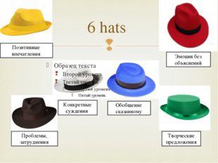 6 hats Проблемы, затруднения Позитивные впечатления Конкретные суждения Эмоци