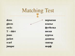 Matching Test dress перчатки gloves платье socks футболка T– shirt носки jean