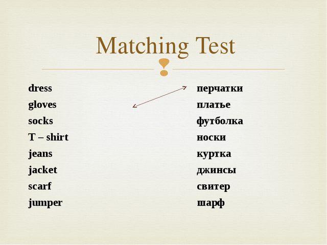 Matching Test dress перчатки gloves платье socks футболка T– shirt носки jean...