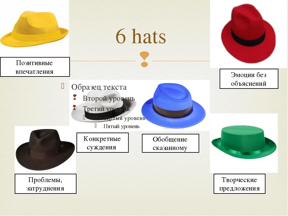 6 hats Проблемы, затруднения Позитивные впечатления Конкретные суждения Эмоци...