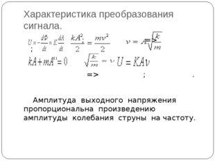 Характеристика преобразования сигнала. ; => ; => ; . Амплитуда выходного напр