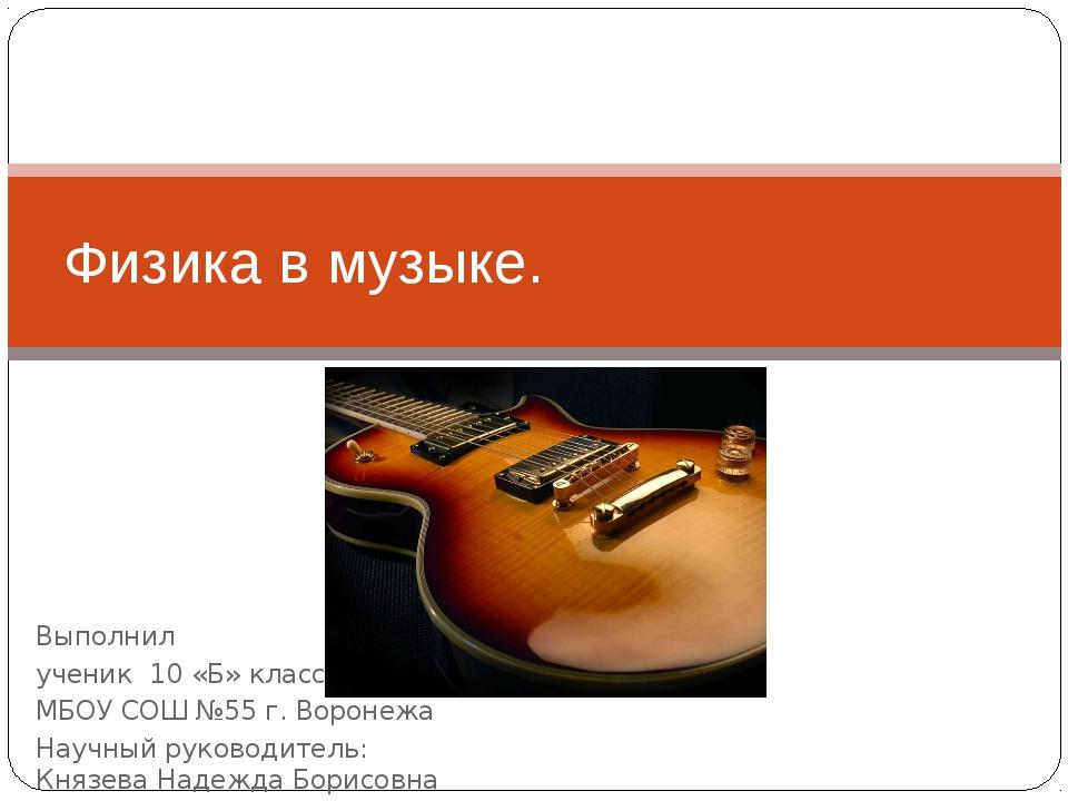 Выполнил ученик 10 «Б» класса МБОУ СОШ №55 г. Воронежа Научный руководитель:...