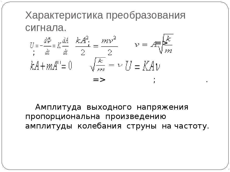 Характеристика преобразования сигнала. ; => ; => ; . Амплитуда выходного напр...