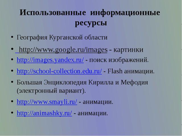 Использованные  информационные  ресурсы География Курганской области http:/...