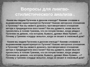Вопросы для лингво-стилистического анализа . Каким мы видим Пугачева в данном