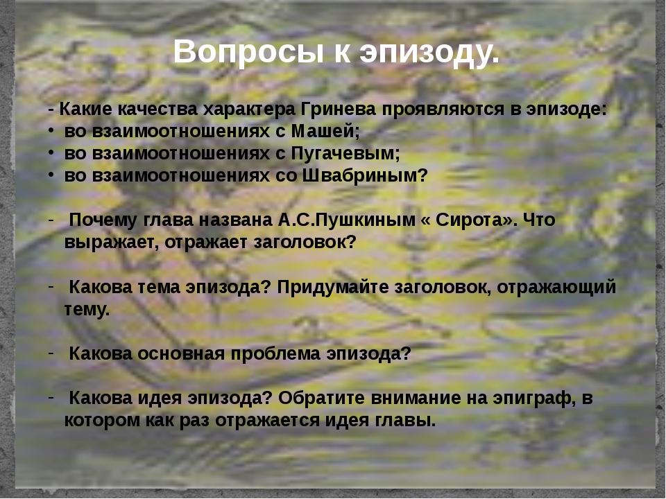 Вопросы к эпизоду. - Какие качества характера Гринева проявляются в эпизоде:...
