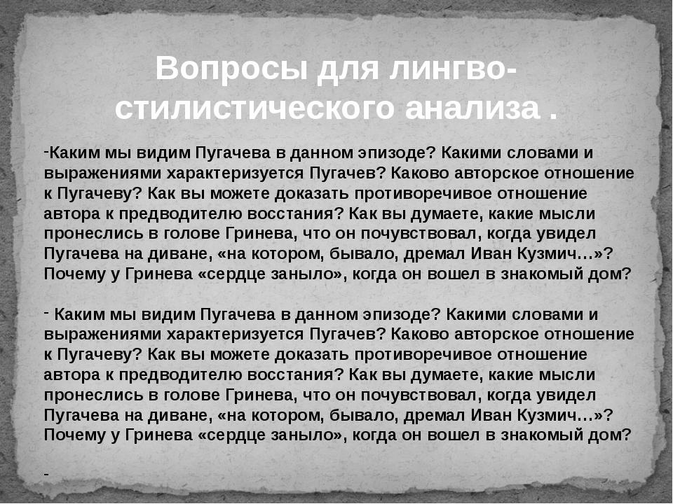 Вопросы для лингво-стилистического анализа . Каким мы видим Пугачева в данном...