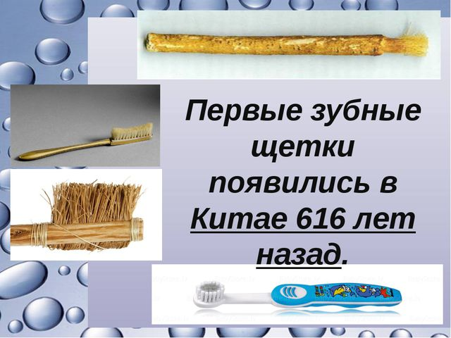 Первые зубные щетки появились в Китае 616 лет назад.