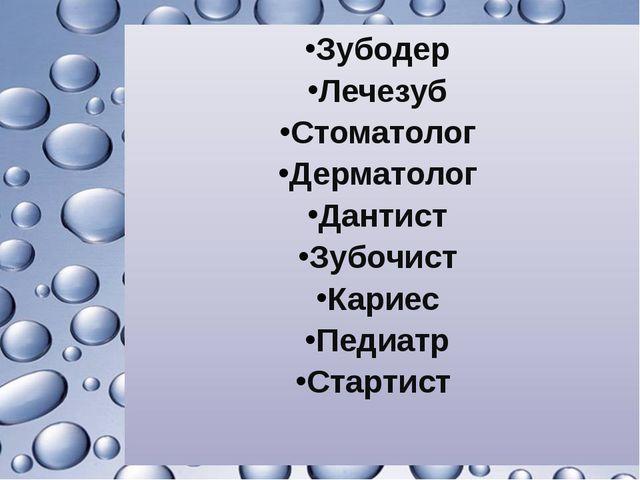 Зубодер Лечезуб Стоматолог Дерматолог Дантист Зубочист Кариес Педиатр Стартист