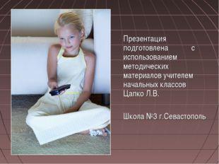 Презентация подготовлена с использованием методических материалов учителем н