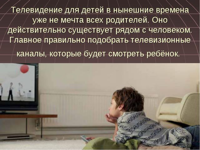 Телевидение для детей в нынешние времена уже не мечта всех родителей. Оно дей...