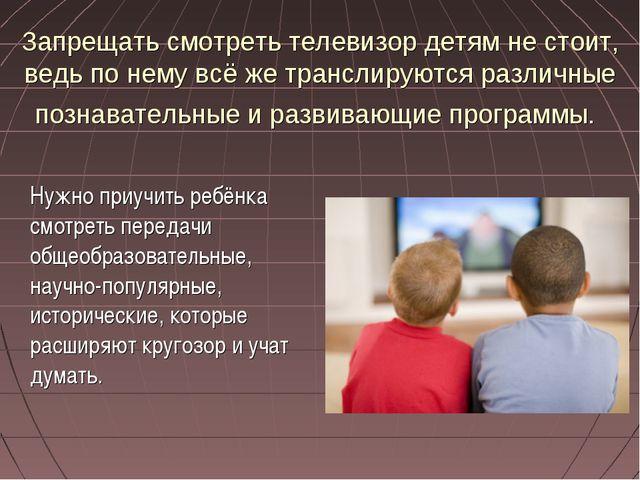 Запрещать смотреть телевизор детям не стоит, ведь по нему всё же транслируютс...