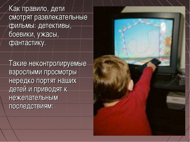 Как правило, дети смотрят развлекательные фильмы: детективы, боевики, ужасы,...