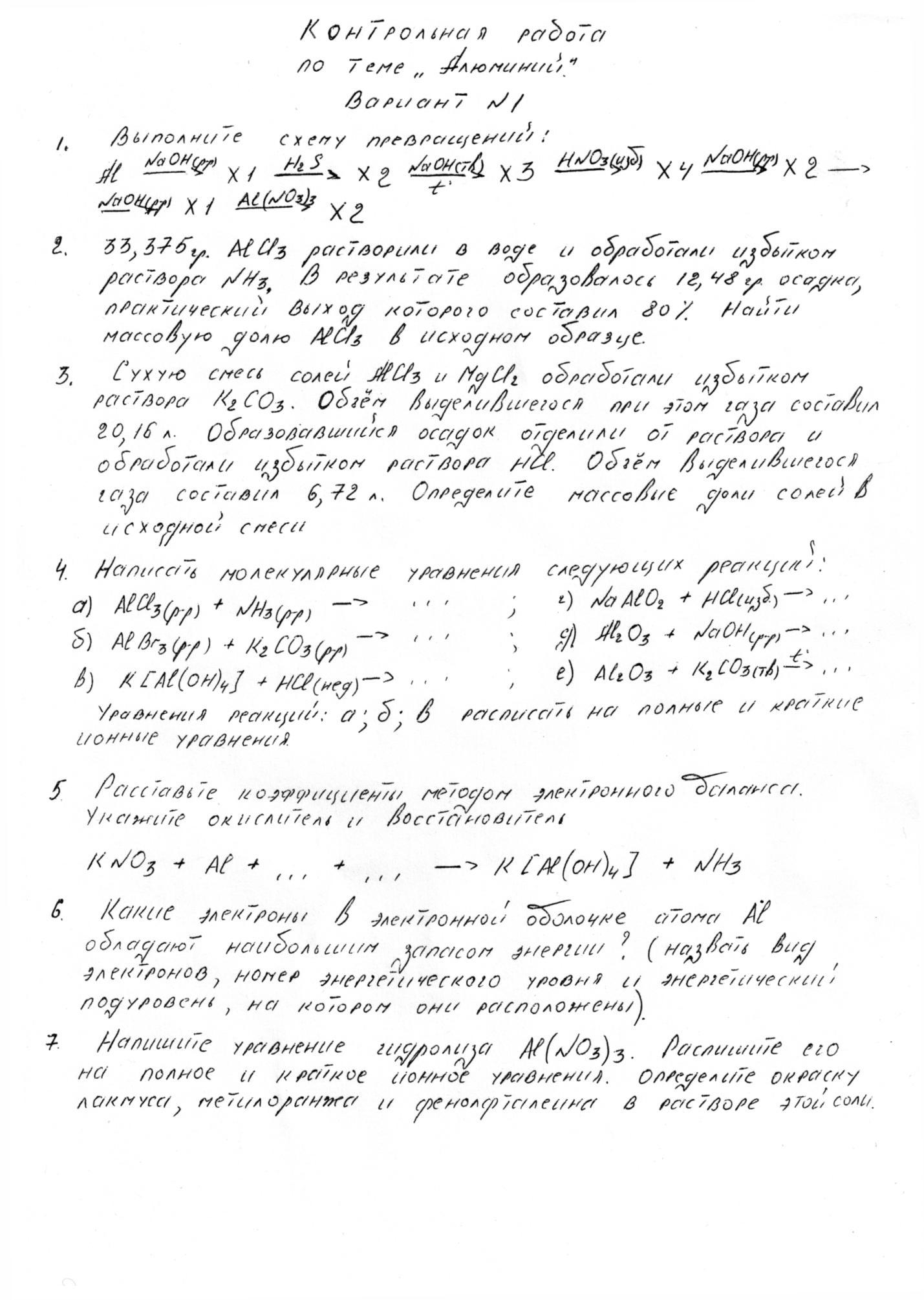 C:\Users\Татьяна\Desktop\Алюминий.tif