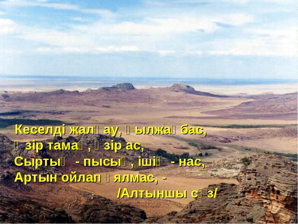 Кеселді жалқау, қылжақбас, Әзір тамақ, әзір ас, Сыртың - пысық, ішің - нас, А...
