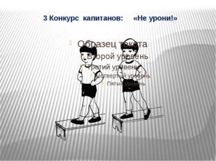 3 Конкурс капитанов: «Не урони!»