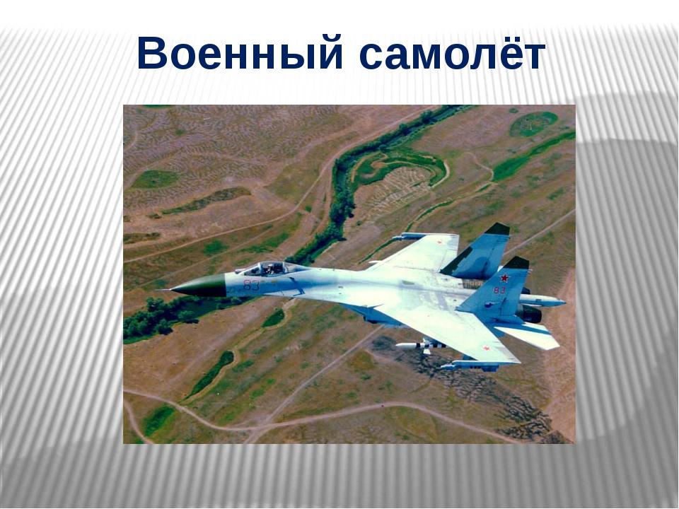 Военный самолёт