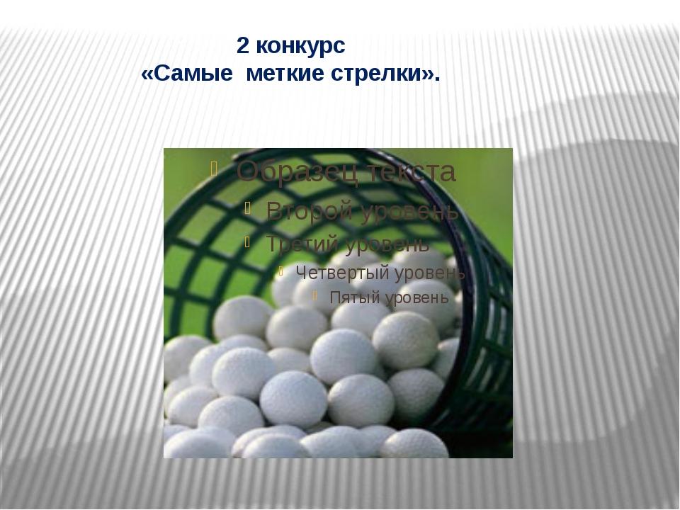 2 конкурс «Самые меткие стрелки».