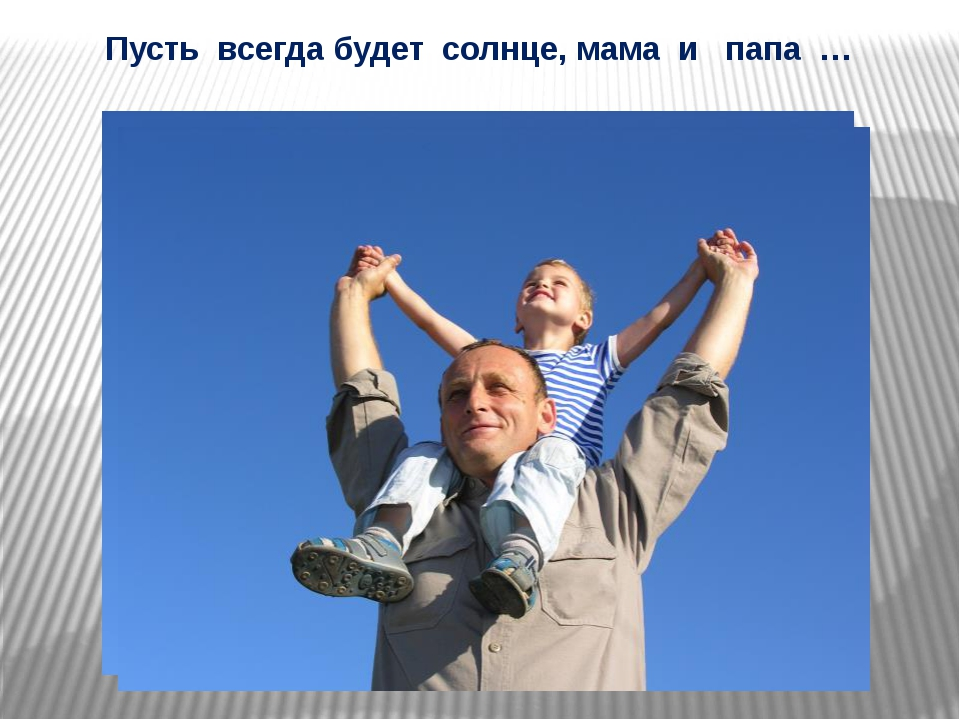 Пусть всегда будет солнце, мама и папа …