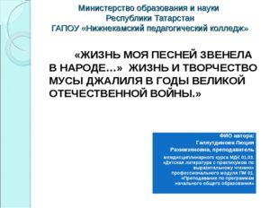 Министерство образования и науки Республики Татарстан ГАПОУ «Нижнекамский пед