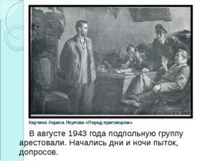 Картина Хариса Якупова «Перед приговором» В августе 1943 года подпольную груп