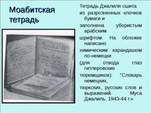 Моабитская тетрадь Тетрадь Джалиля сшита из разрозненных клочков бумаги и зап