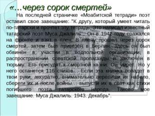 «…через сорок смертей» На последней страничке «Моабитской тетради» поэт остав