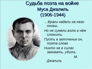 Судьба поэта на войне Муса Джалиль (1906-1944) …Враги надели на него оковы, Н